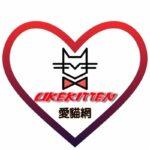 愛貓網~likekitten