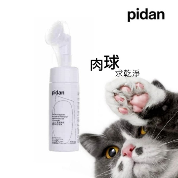 【pidan】寵物用潔足泡沫 -超值2入 狗肉球 貓肉球 泡沫 清潔 腳清潔(植物配方 溫和不刺激)