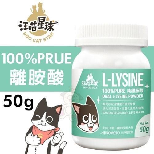 貓用離胺酸