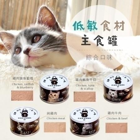 貓侍主食罐