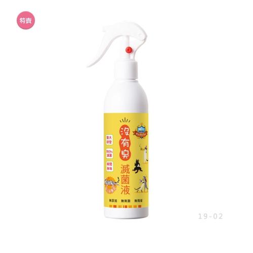 【沒有臭】滅菌液-貓心肝專用