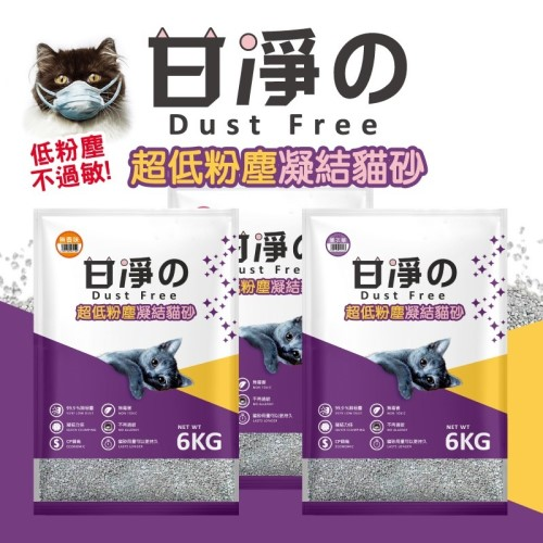 甘淨 超低粉塵凝結貓砂