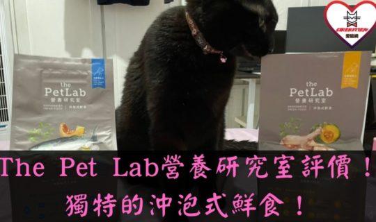 The Pet Lab營養研究室評價